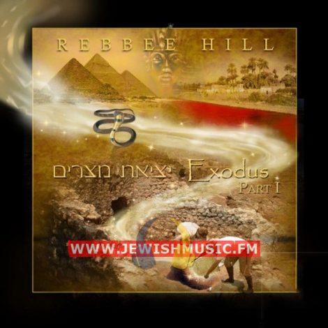 Exodus Part I (יציאת מצרים)