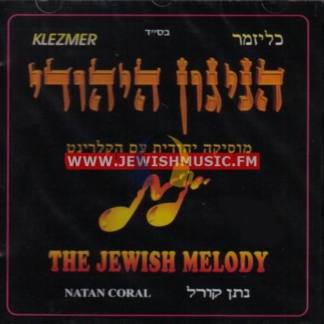 הניגון היהודי