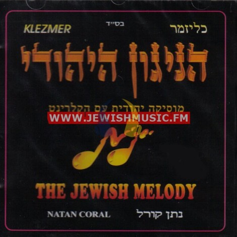 The Jewish Melody