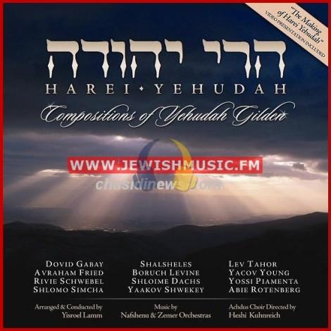 הרי יהודה