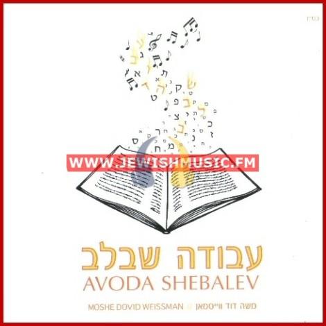 Avoda Shebalev 1