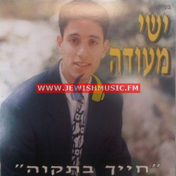 Chayech B'Tikvah