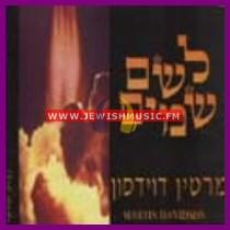 L'sheim Shamyim