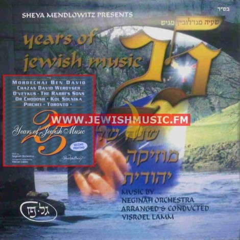 25 Years Of Jewish Music