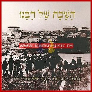 Shabbat BeBreslov 1 – Hashabat Shel Rabeinu
