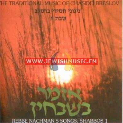 Nigunei Breslov Shabbat 1 – Azamer Bishvachin