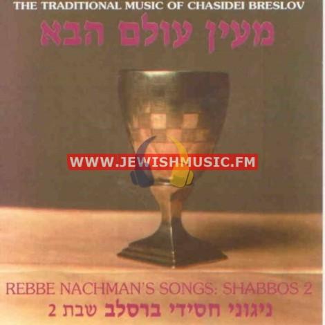 Nigunei Breslov Shabbat 2 – Main Olam Habah