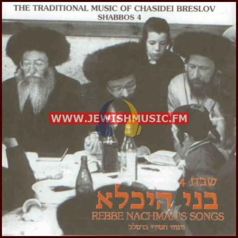 Nigunei Breslov Shabbat 4 – B'nei Heicholo
