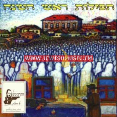 Tefilois Rosh Hashanah