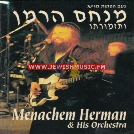מנחם הרמן ותזמורתו