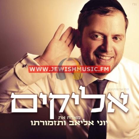 Hosting Yoni Eliyav