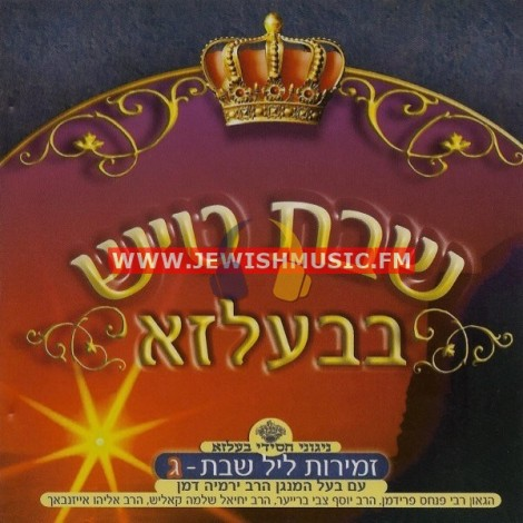 Shabbos Tish In Belz CD3