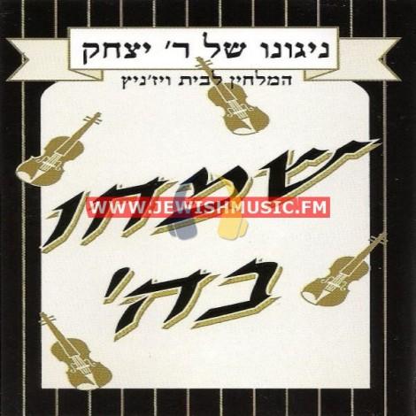 Niguno Shel Reb Yitzchak 2