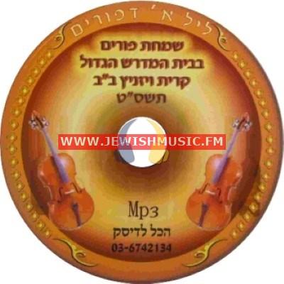 Purim 5769 CD1