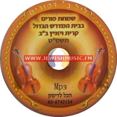 Purim 5769 CD2