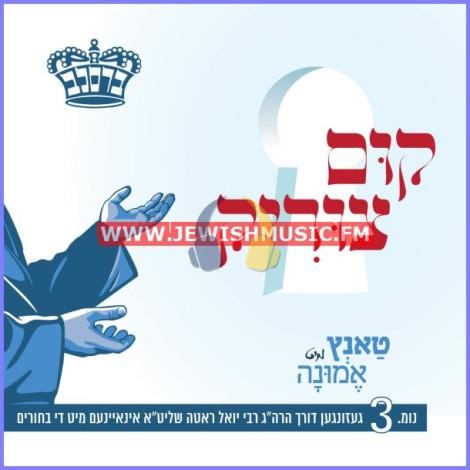 Tantz Mit Emunah 3 – Kim Tzerik