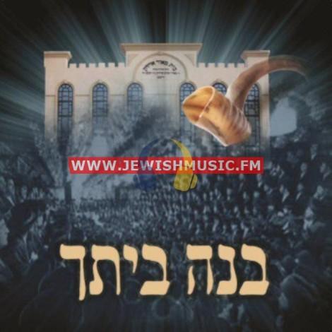 Bnei Beischu