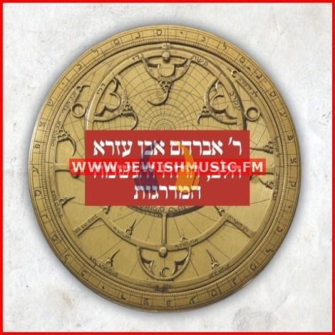 Halev Haruch V'hanshamah