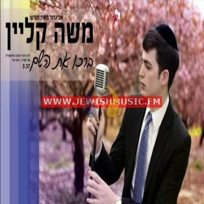 Barchu Et Hashem