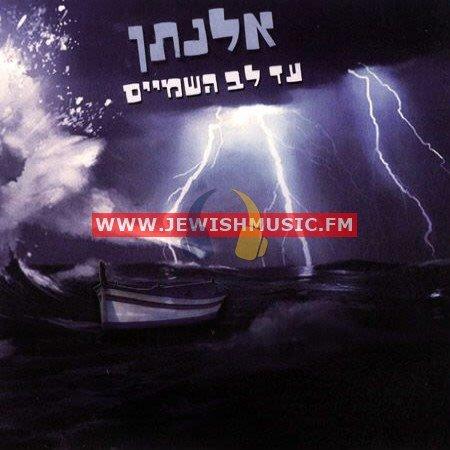 Ad Lev Hashamyim