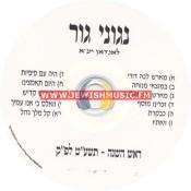 Rosh Hashanah 5779 – London