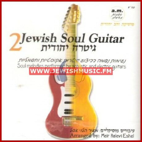 Jewish Soul Guitar 2