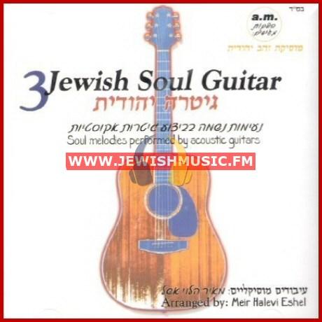 Jewish Soul Guitar 3