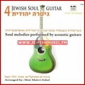 Jewish Soul Guitar 4