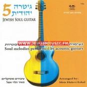 גיטרה יהודית 5