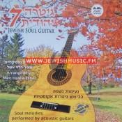 Jewish Soul Guitar 7