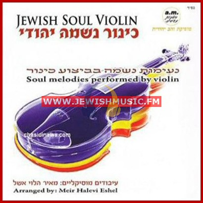 Jewish Soul Violin 1