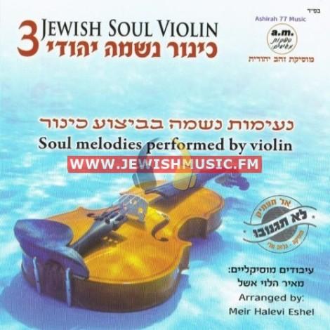Jewish Soul Violin 3