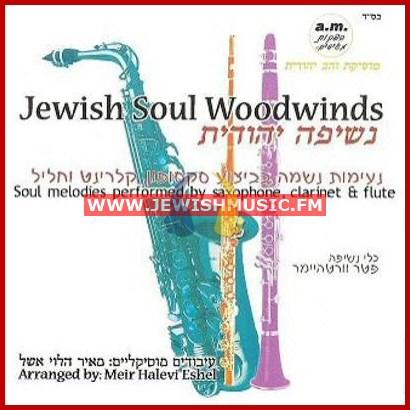 Jewish Soul Woodwinds