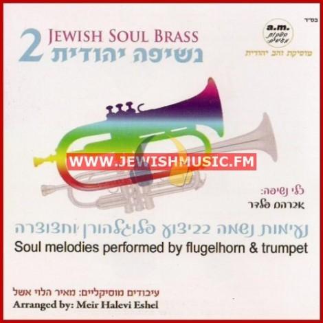 Jewish Soul Brass