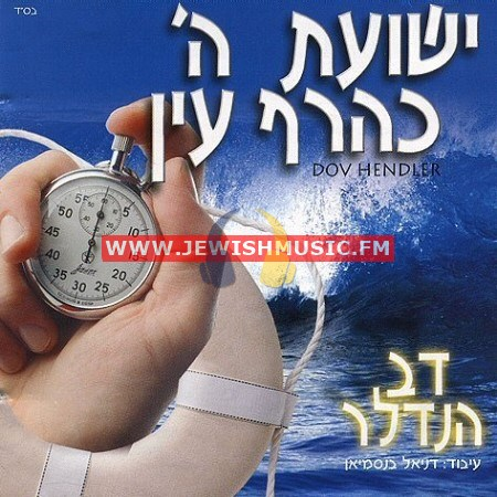 Yeshuat Hashem