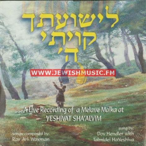 Lishuatcha Keviti Hashem