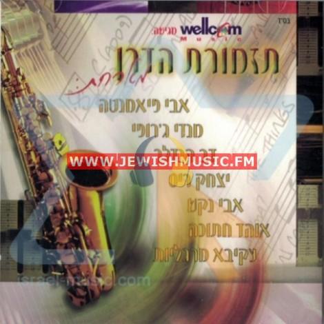 Hadran Orchestra Hosting