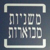 Mishnayes