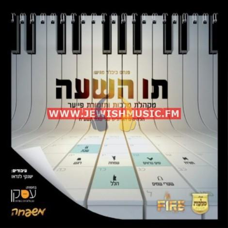 Tav Hasha'ah