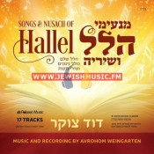 Songs & Nusach Of Hallel