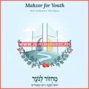 Machzor For Youth – Rosh Hashanah & Yom Kippur
