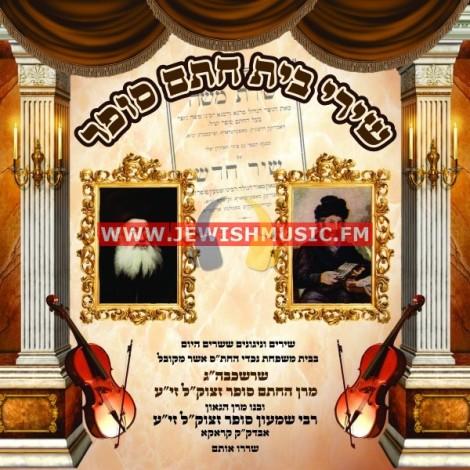 Shirei Beis Chasam Sofer