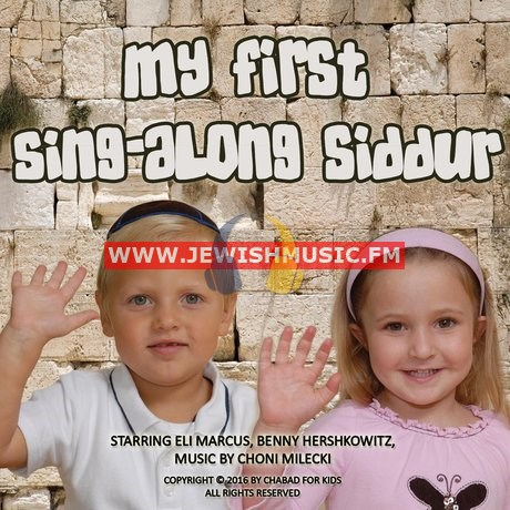 My First Sing Along Siddur