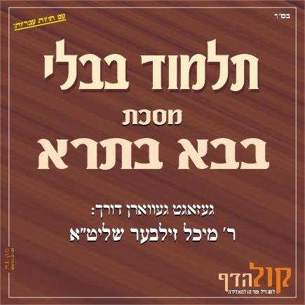 Gemara Bava Basra – Yiddish