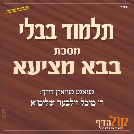 Gemara Bava Metziah – Yiddish