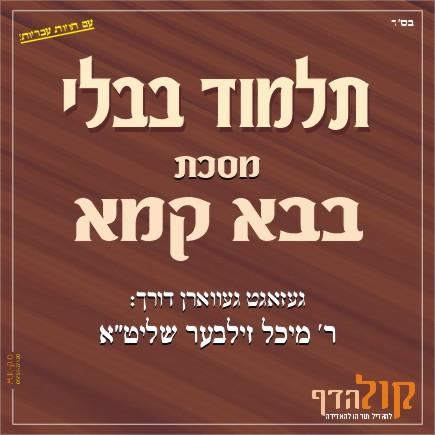Gemara Bava Kamma – Yiddish
