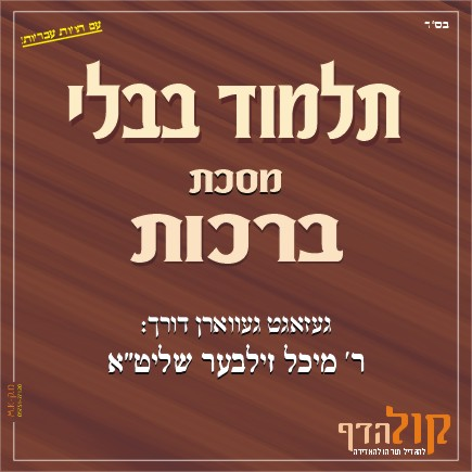 Gemara Berachos – Yiddish