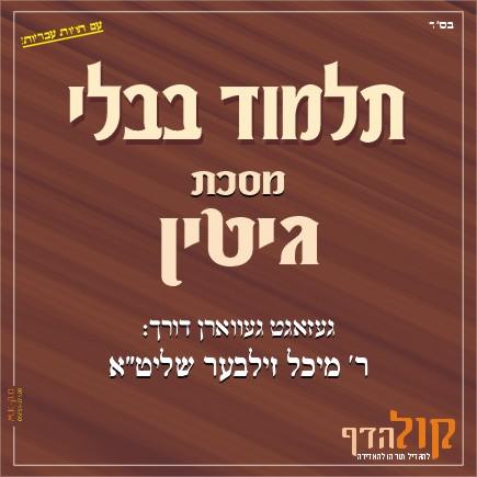 Gemara Gittin – Yiddish