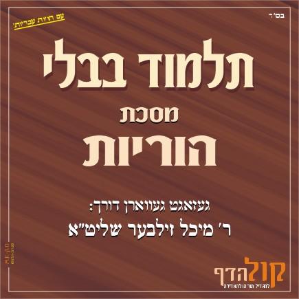 Gemara Horayos – Yiddish