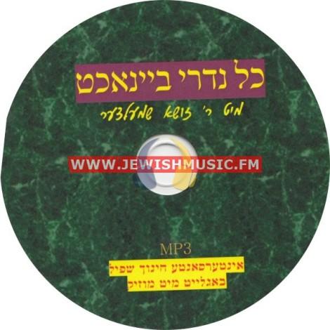 Yamim Noraim – Songs | Album Genres | JewishMusic fm